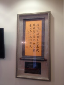 Scroll and plaque in a conservation shadow box